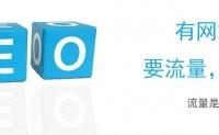 济南SEO虎哥所了解的网站内部链接建设方法