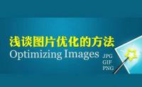 济南SEO:简析电商网站图片优化的几个小技巧