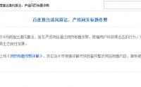 济南SEO:严惩网页标题作弊,百度9月底推出清风算法