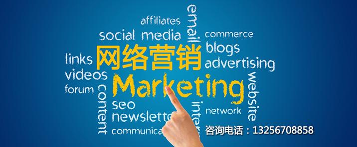 济南网络营销