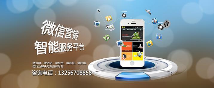 济南微信营销